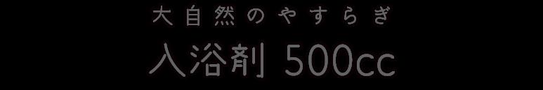大地のやすらぎ 入浴剤500cc