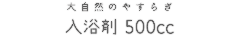 ���ϤΤ䤹�餮�������500cc